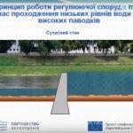 Греблю та мобільні дамби на Ужі спроєктують за українські та європейські кошти (відео)