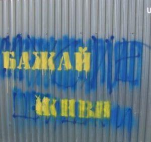 Волонтери в Ужгороді замальовують наркорекламу, а поліція арештовує дилерів (відео)