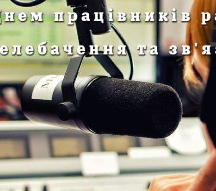 В Україні відзначають День працівників радіо, телебачення та зв`язку