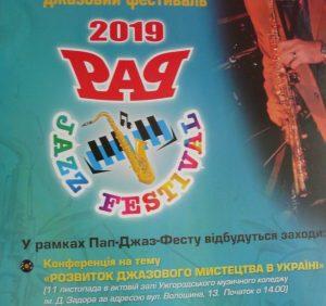 Ужгородців та гостей міста запрошують на Міжнародний ромський джазовий фестиваль «Пап-джаз-фест-2019»