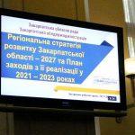 В ОДА відбулося засідання Робочої групи з розроблення проекту Регіональної стратегії розвитку Закарпатської області
