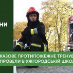Протипожежне тренування відбулося в ужгородській школі (відео)