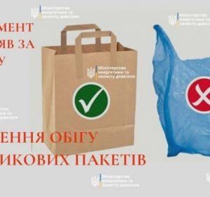 Верховна Рада у першому читанні підтримала заборону пластикових пакетів