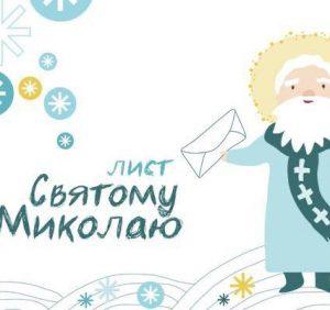 Маленькі закарпатці вже можуть надсилати листи Миколаю