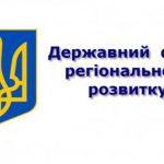 Регіональна комісія затвердила перелік об'єктів на Закарпатті, які завершать коштом ДФРР