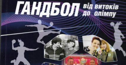 В Ужгороді презентують книгу «Закарпатський гандбол від витоків до Олімпу»