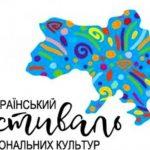 В Ужгороді пройде Всеукраїнський фестиваль національних культур