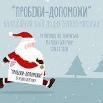 До Дня Святого Миколая в Ужгороді відбудеться традиційний благодійний забіг