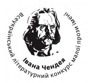 Вже утретє на Закарпатті оголошено Всеукраїнський конкурс малої прози імені Івана Чендея