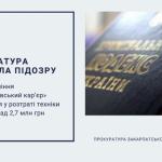 Прокуратура погодила підозру голові правління ПрАТ «Берегівський кар'єр» у розтраті техніки вартістю понад 2,7 млн грн