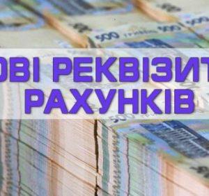 Нові рахунки. До уваги платників податків, банківських установ, юридичних та фізичних осіб