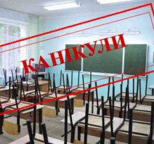 Мукачівським школярам продовжили зимові канікули до 20 січня