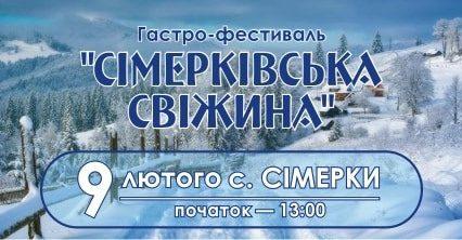 """На Перечинщині пройде новий гастрономічний фестиваль """"Сімерська свіжина"""""""