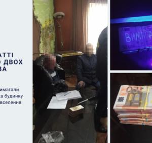 На Закарпатті затримано 2 чоловіків, які вимагали 27 тисяч євро від нового власника будинку за безперешкодне вселення (ФОТО)