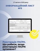 Інформаційний лист № 5. Реєстрація ПН/РК. Що робити, якщо реєстрацію ПН/РК зупинено?