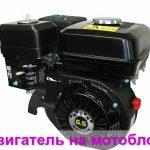 Двигатели к мотоблокам