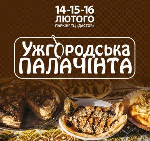 """Вже завтра стартує """"Ужгородська Палачінта"""" (Програма)"""