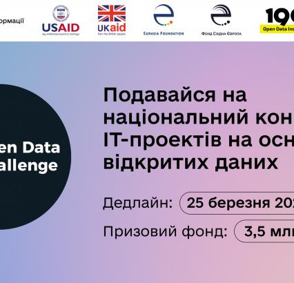 """Стартував четвертий, останній, """"антикорупційний"""" конкурс у сфері відкритих даних Open Data Challenge"""