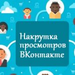 Как раскрутить страницу Вконтакте: стратегии, подписчики, лайки