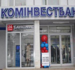 Єдиний закарпатський банк так і не вийшов із категорії збиткових