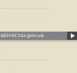Оформлення запиту щодо отримання відомостей про доходи та утримані податки (відеоурок)