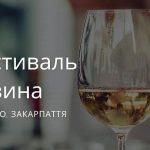 Міжнародний фестиваль вина «Біле вино» у Берегово чекає гостей (Програма)