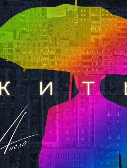 """""""Жить"""" – ужгородський гурт """"4исла"""" презентував нову пісню (відео)"""