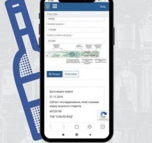 ДПС удосконалює електронний сервіс «Пошук акцизної марки»