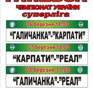 Гандбольний тиждень в Ужгороді: прийди і підтримай наших