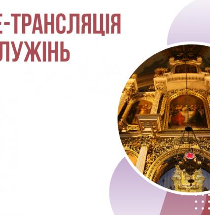 UA: ЗАКАРПАТТЯ під час карантину транслюватиме богослужіння різних конфесій