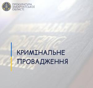 За повідомленням ЗМІ про незаконну діяльність на березі річки Абранка, прокуратура зареєструвала кримінальне провадження