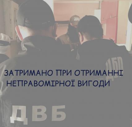 На Хустщині викрито поліцейського, який вимагав 12 тис грн неправомірної вигоди