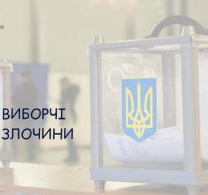 Вибори до ВР України давно позаду, а суди тривають досі