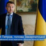 Інтерв'ю голови Закарпатської ОДА Олексія Петрова про вибори, кадри, політику, криміногенну ситуацію в краї