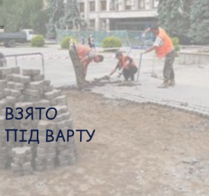 Директора приватного товариства, який підозрюється у розтраті коштів виділених на реконструкцію площі Поштової, взято під варту