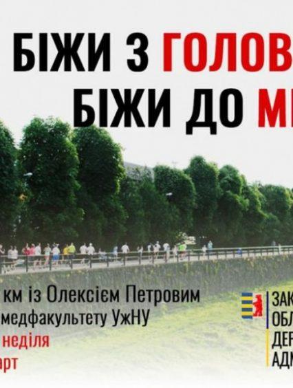 Біжи з Головою! Біжи до мети! Олексій Петров запрошує закарпатців долучитися до занять спортом