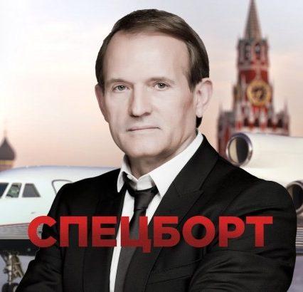 Літаку Медведчука під час карантину дозволили 16 разів літати між Києвом і Ужгородом в умовах «закритого неба»
