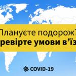 Корисні посилання для подорожей за кордон під час пандемії СОVID-19