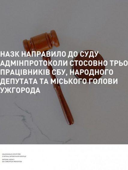 Національне агентство з питань запобігання корупції направило до суду адмінпротокол стосовно мера Ужгорода Андріїва