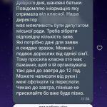 В Мукачеві включилась виборча адмінмашина – по школах почали збирати особисті дані батьків