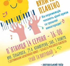 Наступного тижня в Ужгороді відбудеться фестиваль вуличного піаніно