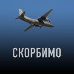 Україна у скорботі