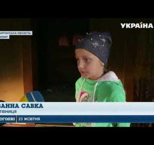 Їй ще немає навіть 10 років, а ця маленька дівчинка із Закарпаття вже зазирнула в очі смертельній небезпеці (відео)
