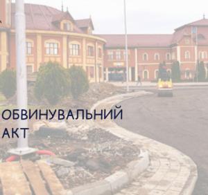 Реконструкція площі Кирпи в Ужгороді: прокуратура скерувала до суду обвинувальний акт щодо директора фірми-підрядника
