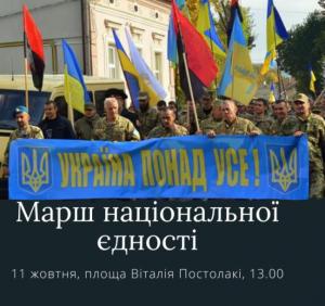"""В Ужгороді пройде щорічний """"Марш національної єдності"""""""