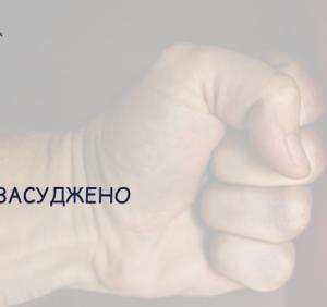 Прокурором Великоберезнянського відділу доведено вину закарпатця у катуванні рідної матері