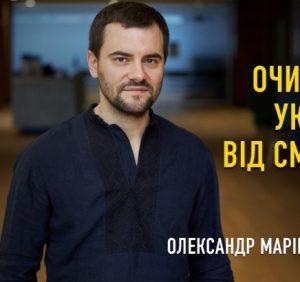 Як очистити Україну від сміття? Олександр Маріковський: про управління відходами (відео)