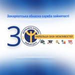 Державній службі зайнятості України – 30 років!
