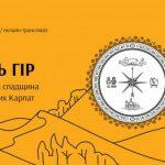 В Україні вдруге відзначатимуть Міжнародний День гір