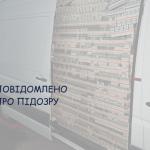 «Дипломатична контрабанда» на понад 7 млн грн – прокуратура погодила підозру митнику